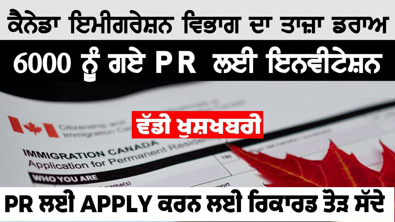 Canada Express Entry Latest Draw April 29 2021 english with roop